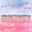NGT48 シャーベットピンク [Special Edition]