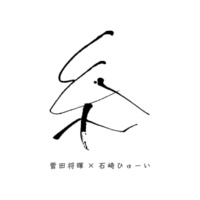 菅田将暉×石崎ひゅーい 糸
