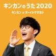 オーイシマサヨシ キンカンのうた2020