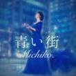 Michiko. 青い街 (Guitar Arrange Version)