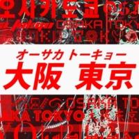 EXILE ATSUSHI × 倖田來未 オーサカトーキョー