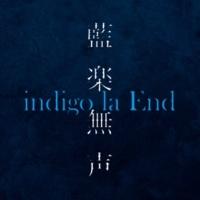 indigo la End 藍楽無声