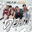 MEAN LOOKOUT (feat. MILLI, Pae Sax Mild & Wan Wanwan)