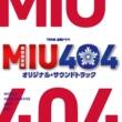 ドラマ「MIU404」サントラ TBS系 金曜ドラマ「MIU404」オリジナル・サウンドトラック