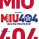 ドラマ「MIU404」サントラ 伊吹藍