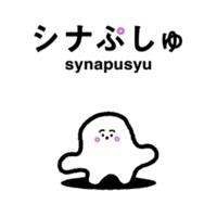 Various Artists 「シナぷしゅ」のうた