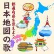 ゆめある 日本地図の歌 都道府県を覚えよう