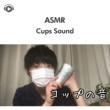 ASMR by ABC/ALL BGM CHANNEL/ryu_ASMR ASMR-コップをコツコツする音 タッピング_pt8 (feat. ryu_ASMR)