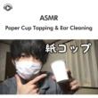 ASMR by ABC/ALL BGM CHANNEL/ryu_ASMR ASMR-紙コップを被せてタッピング&耳かき_pt11 (feat. ryu_ASMR)
