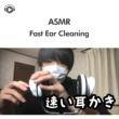 ASMR by ABC/ALL BGM CHANNEL/ryu_ASMR ASMR-速い耳かき_pt6 (feat. ryu_ASMR)