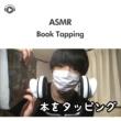 ASMR by ABC/ALL BGM CHANNEL/ryu_ASMR ASMR-厚めの本をタッピング_pt10 (feat. ryu_ASMR)