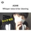 ASMR by ABC/ALL BGM CHANNEL/ryu_ASMR ASMR-耳かき 囁きながら雑談_pt10 (feat. ryu_ASMR)
