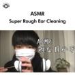 ASMR by ABC/ALL BGM CHANNEL/ryu_ASMR ASMR-超~雑に耳かきしてみた_pt7 (feat. ryu_ASMR)