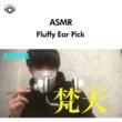 ASMR by ABC/ALL BGM CHANNEL/ryu_ASMR ASMR-梵天の音 耳かき [音フェチ] _pt8 [feat. ryu_ASMR]