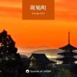 Sounds of JAPAN 法輪寺 - 7月の鳥とセミの鳴き声
