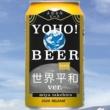 miya takehiro ヤッホー!ビール 世界平和 ver.