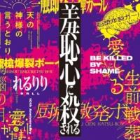 れるりり 羞恥心に殺される【10th Anniversary Original ALBUM】