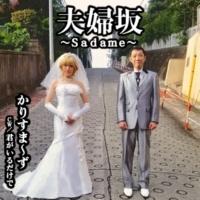 かりすま~ず(幹てつや・あゆ) 夫婦坂 ~Sadame~