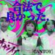 CANTOY 麻婆豆腐