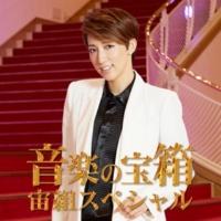 宝塚歌劇団 宙組 「音楽の宝箱 宙組スペシャル」 ~魅惑のパッションをあなたに~