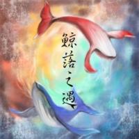 江苹果+若以止白 鲸落之遇