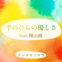マシコタツロウ 手のひらの優しさ feat. 磯山純