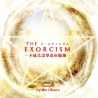 大川隆法 THE EXORCISM -不成仏霊撃退祈願曲-