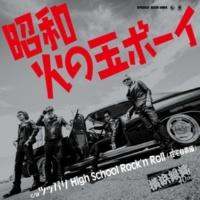 横浜銀蝿40th ツッパリ High School Rock'n Roll (在宅自粛編)