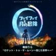 Lilas Ikuta ロケット・トゥ・ザ・ムーン~信じた世界へ~ (Netflix 映画『フェイフェイと月の冒険』より)