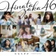 日向坂46 See Through