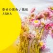 ASKA 幸せの黄色い風船