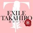EXILE TAKAHIRO 運命のヒト