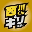 西川くんとキリショー 1・2・3