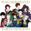 和楽器バンド TOKYO SINGING