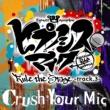 ヒプノシスマイク-D.R.B- Rule the Stage(どついたれ本舗・Bad Ass Temple) Crush Your Mic -Rule the Stage track.3-