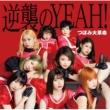 つぼみ大革命 逆襲のYEAH!-Special Edition-