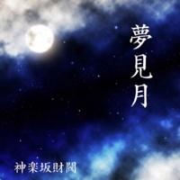 神楽坂財閥 夢見月