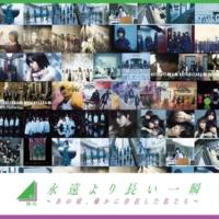 欅坂46 永遠より長い一瞬 ~あの頃、確かに存在した私たち~(Complete Edition)