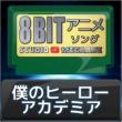 Studio Megaane 僕のヒーローアカデミア8bit