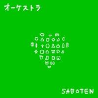 SABOTEN オーケストラ