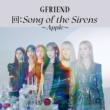 GFRIEND 回:Song of the Sirens ~Apple~