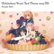 フルーツタルト TVアニメ「おちこぼれフルーツタルト」メインテーマCD