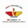 WINWIN WINWINマーチ ~チキュウノミナサマオジャマシマス~
