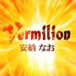 安納 なお Vermilion