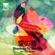 Shaolong To The Sky 愛の歌