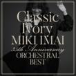 今井美樹 Classic Ivory 35th Anniversary ORCHESTRAL BEST
