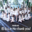 NMB48 恋なんかNo thank you!