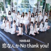 NMB48 恋なんかNo thank you!(Special Edition)