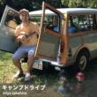 miya takehiro キャンプドライブ