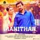 Santhosh Narayanan Manithan (Original Motion Picture Soundtrack)